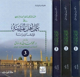 The Fundamental Principles of Maliki Fiqh By Muhammad Abu Zahrah